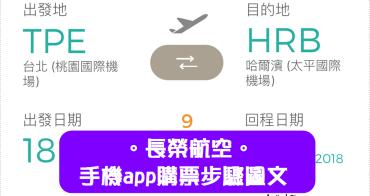 中國大陸自由行∥ 長榮航空app購買機票、選位、選餐步驟圖文教學/台北桃園直飛哈爾濱_2018年