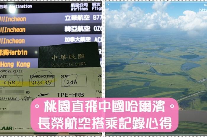 中國自由行∥ 桃園直飛哈爾濱太平機場-長榮航空搭乘心得/高空看黑龍江東北平原