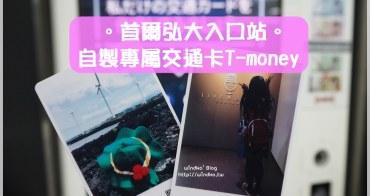首爾弘大入口站∥ 客製化交通卡機器,自製一張專屬的T-money卡片, 立刻成為旅行紀念品!
