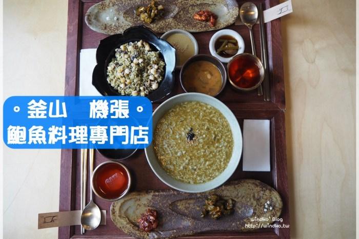 釜山食記∥ 機張日光站美食。탐복/貪福鮑魚料理專門店-推薦鮑魚飯跟鮑魚粥,相當濃郁的美味