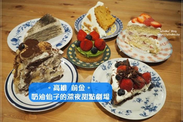高雄前金食記∥ 奶油仙子的深夜甜點劇場-隱藏版美味蛋糕共十二訪記錄,只有晚上才營業的甜點工作室私房美食