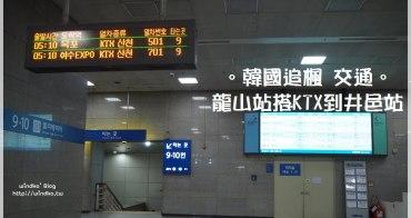 韓國交通∥ 龍山站搭KTX到井邑站追楓,首爾當天往返井邑內藏山與高敞禪雲寺