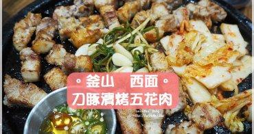 釜山食記∥ 西面站。도돈지(刀豚漬)烤肉店-花一般綻開的生五花肉,好吃推薦