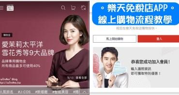 韓國購物∥ 樂天免稅店app。線上購物流程教學/刷卡省錢享折扣/機場取貨超方便_2020年版更新
