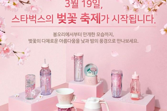 韓國購物資訊∥ 2019韓國星巴克Starbucks/스타벅스春天櫻花杯全系列產品含容量品項說明