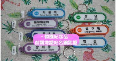 韓國紀念品∥ 哪裡買首爾地鐵站名鑰匙圈?明洞旅遊信息中心/明洞旅遊資訊中心