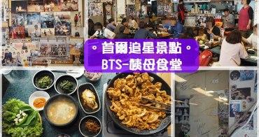 首爾追星景點∥ BTS防彈少年團的姨母食堂(유정식당油井食堂)_江南 新沙站/狎鷗亭站