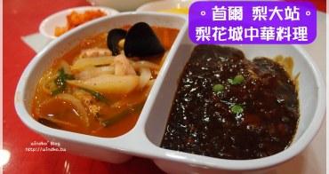首爾食記∥ 梨大站。梨花城中華料理이화성-炸醬麵與炒碼麵的半半組合