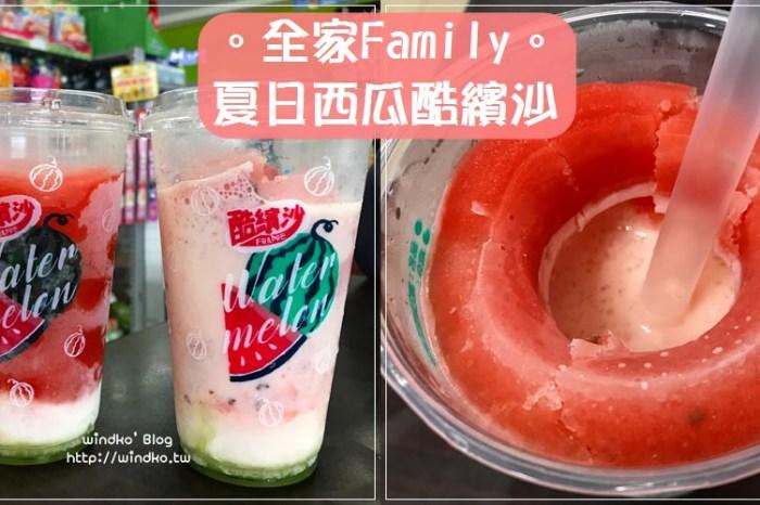 超商食記∥ 全家 夏日西瓜酷繽沙-西瓜&哈密瓜果醬的雙重口味,還有偽裝成西瓜籽的巧克力跳跳糖