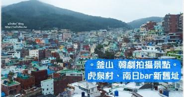 釜山遊記∥ 虎泉文化村、南日bar新址-韓劇《三流之路》與《只是相愛的關係》拍攝景點