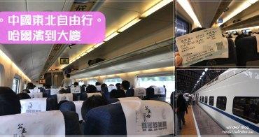中國自由行交通∥ 哈爾濱到大慶-中國高鐵動車初體驗_大慶東站與大慶西站