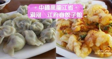 中國東北自由行∥ 漠河 江府春餃子館-哈爾濱鍋包肉跟水餃都超好吃