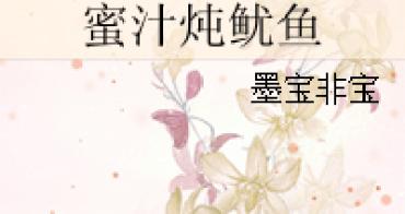 小說心得∥《蜜汁燉魷魚》by墨寶非寶_甜文.電競.日翻-陸劇《親愛的,熱愛的》原著小說
