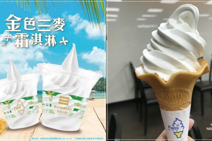 超商食記∥ 全家 金色三麥霜淇淋-淡雅桂花香佐啤酒味很清爽