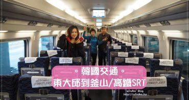 韓國交通∥ 東大邱到釜山,帶爸媽搭韓國高鐵SRT-比KTX票價便宜的韓國高速列車