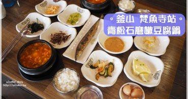 釜山食記∥ 青松石磨嫩豆腐鍋-前往梵魚寺賞楓前的早餐推薦,8點營業,可一人用餐