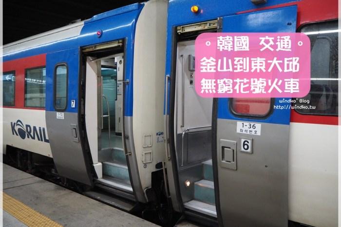 韓國交通∥ 釜山站搭無窮花號到東大邱站,火車票價便宜只需90分鐘