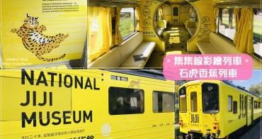 集集線彩繪列車∥ 搭乘石虎香蕉列車-舊圖與新版石虎/結合集集香蕉與歷史的彩繪
