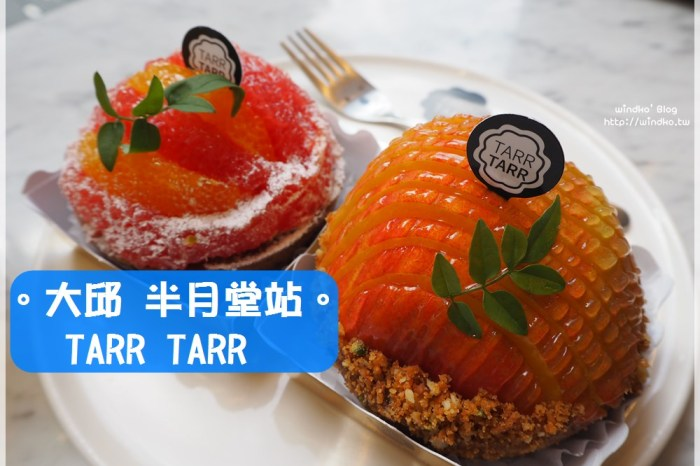 大邱食記∥ 半月堂站 TARR TARR/타르타르-亮眼水果塔與甜點讓人很難抉擇