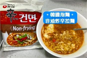 韓國泡麵∥ 農心 非油炸辛拉麵농심 신라면 건면-非油炸麵條熱量更低