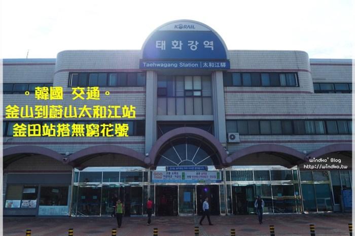 韓國交通∥ 釜山到蔚山-釜田站搭無窮花號火車到蔚山太和江站,接蔚山觀光巴士玩蔚山一日遊