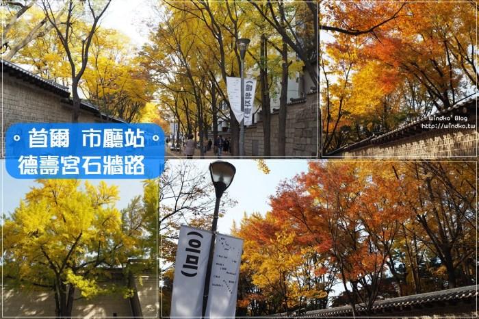 首爾秋天景點∥ 德壽宮石牆路-楓葉銀杏櫻花葉襯石牆的美景推薦