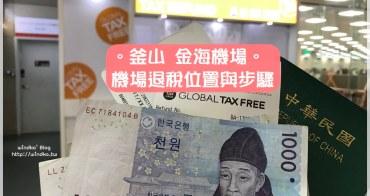 釜山攻略∥ 在金海機場怎麼辦理退稅?金海機場退稅步驟超簡單&出境後有CU可以最後採買_2019年11月更新