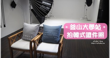 釜山大站拍證件照推薦∥ 韓風修圖自然且用心讓妳看起來年輕又有精神-스튜디오얼굴/Studio Face/臉龐攝影室