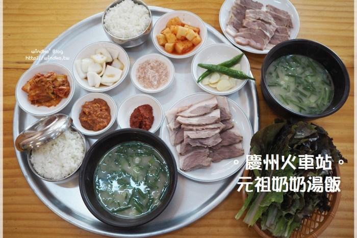 慶州食記∥ 元祖奶奶湯飯원조할매국밥-24小時營業,餐點種類多_慶州火車站斜前方