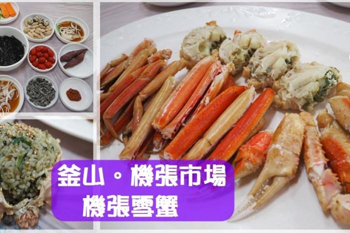 釜山推薦美食∥ 釜山必排行程之機張市場吃松葉蟹!機張雪蟹기장대게,我的四訪機張市場