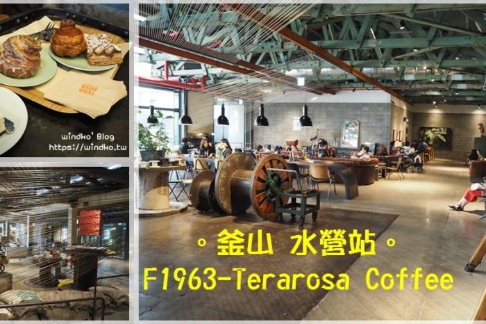 釜山文青景點∥ 水營站 F1963 高麗製鋼工廠改建而成的複合式文創園區/工業風咖啡廳Terarosa Coffee/書店
