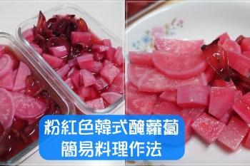 食譜∥ 粉紅色的韓式醃蘿蔔之韓國炸雞醃蘿蔔變化版_自己作的超簡單方法