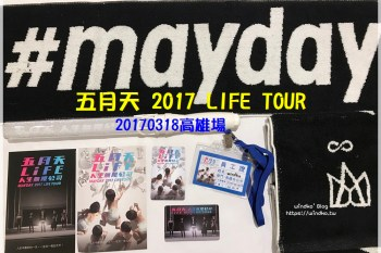 MayDay∥ 20170318 五月天《人生無限公司 2017 LIFE TOUR》演唱會心得/歌單曲目 - 你怎麼做,你怎麼活,就決定了你是誰
