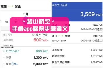 韓國機票∥ 釜山航空app購買早鳥票.便宜機票之手機訂票步驟圖文教學_2020年更新版