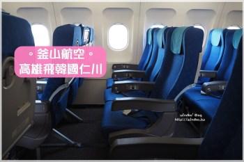 首爾自由行∥ 高雄出發直飛仁川機場-釜山航空AirBusan搭乘心得與介紹_附入境步驟路線/接駁列車到第一航廈
