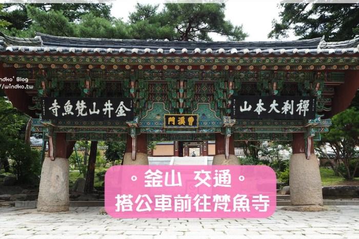 釜山景點∥ 如何前往梵魚寺的交通方式 – 在哪裡搭公車最方便也最可以有位置坐?