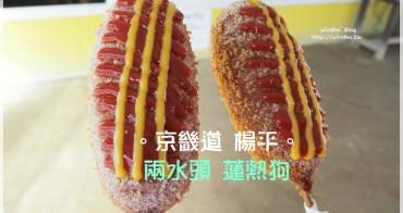 京畿道楊平∥ 兩水頭必吃美食-兩水里蓮熱狗연핫도그-有層次的麵衣外皮,熱狗很多汁