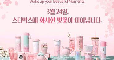 韓國購物資訊∥ 2020韓國星巴克Starbucks/스타벅스春天櫻花杯全系列產品含容量品項說明_3/24上市