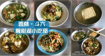 雲林食記∥ 斗六 楓樹湖小吃部-傳統的家鄉味,超人氣小店,簡單美食價位便宜選擇多