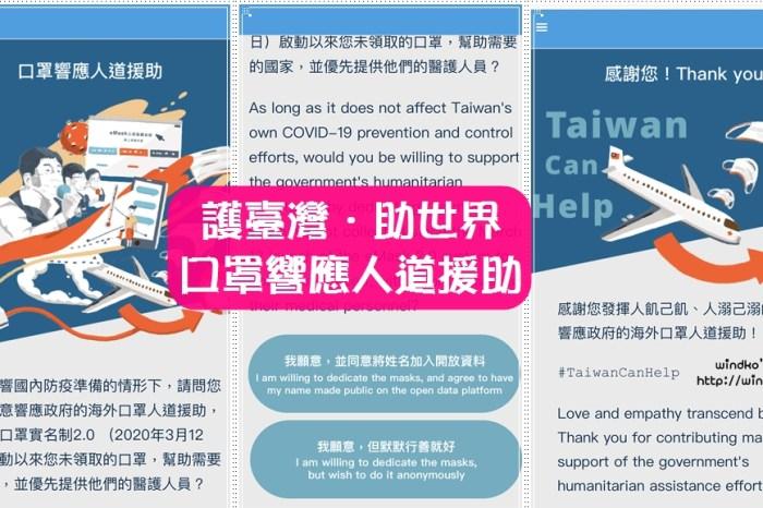 護臺灣助世界∥ APP捐口罩響應人道援助,把未領的口罩配額捐出幫助他國的醫護人員! #TaiwanCanHelp