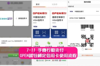 手機行動支付∥ 7-11 OPEN錢包綁定信用卡使用教學流程