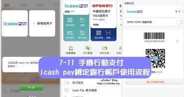 手機行動支付∥ 7-11 icash pay綁定銀行帳戶使用教學流程