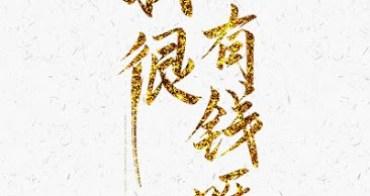 小說心得∥ 我很有錢呀 by六盲星_娛樂圈.鄰家哥哥.甜文