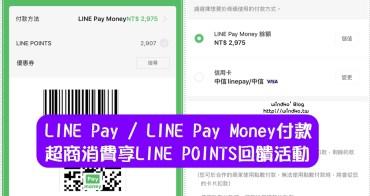 LINE Pay回饋活動∥ 在7-11.全家.OK超商.萊爾富使用LINE Pay Money 或LINE Pay付款賺LINE POINTS_2020年8月版