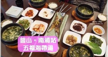 釜山南浦站食記∥ 五福海帶湯오복미역 - 湯頭香濃超好喝,料很實在,南浦洞的早餐好選擇
