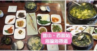 釜山西面站美食∥ 海論海帶湯 해논미역 -香醇濃厚滿滿海味,吃過就忘不了,推薦必吃!