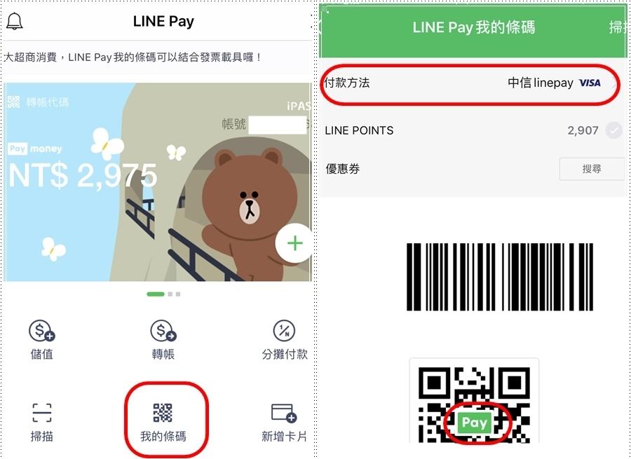 7-11用LINE Pay Money 彙整 - windko 臺韓遊趣