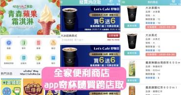 全家咖啡寄杯∥ app買咖啡就能隨買跨店取,操作簡單方便又便宜/寄杯教學/線上支付結帳/可贈送朋友/常有買一送一優惠活動
