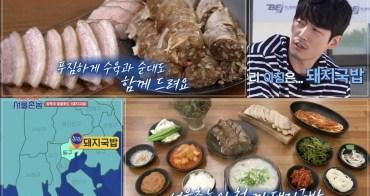 首爾鄉巴佬釜山景點∥ 第一集 張赫介紹的釜山站附近豬肉湯飯店 - 也是我超喜歡的大建名家豬肉湯飯대건명가돼지국밥