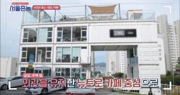 首爾鄉巴佬釜山景點∥ 第一集 白色貨櫃屋造型的咖啡廳 - 我去過三次的影島SINKI咖啡店/신기산업/新起產業